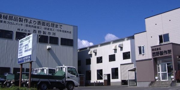 nishinoseisakusyo